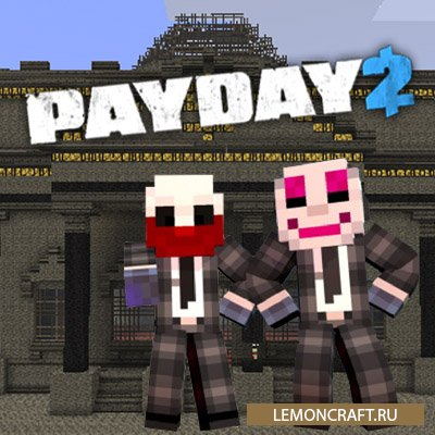 PayDay [1.7.10]