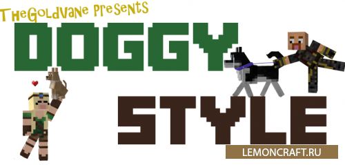 DoggyStyle [1.8] [1.7.10]