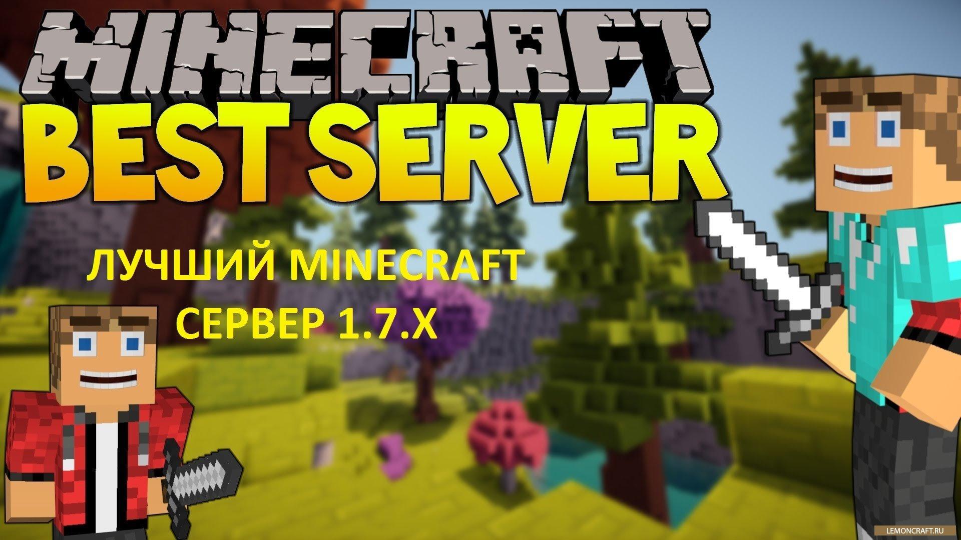 Сервера Майнкрафт 1.7.2