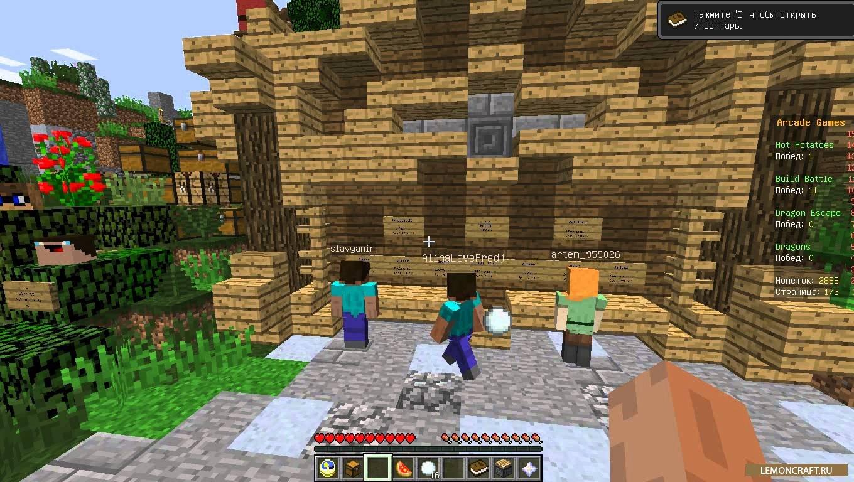 Скачать сервер мини играми minecraft