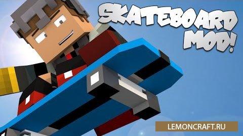 Мод на Скейт-Борды Skateboard [1.8] [1.7.10]