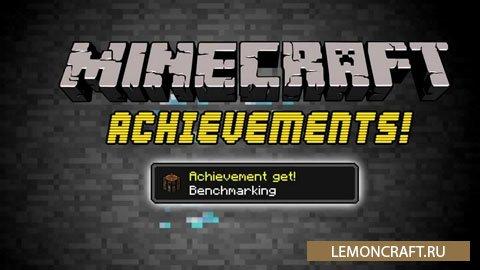 Мод на новые ачивки Better Achievements [1.7.10]