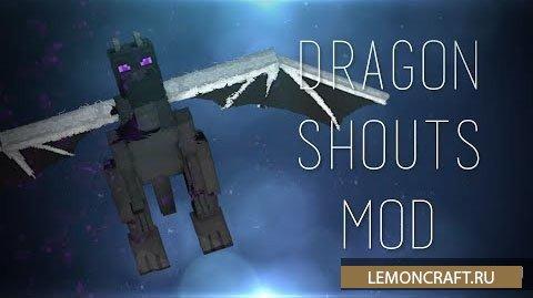 Мод на Скайрим Dragon Shouts (Skyrim) 1.8