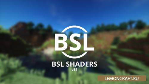 Неплохие шейдеры CaptTatsu's BSL Shaders [1.9] [1.8.9]