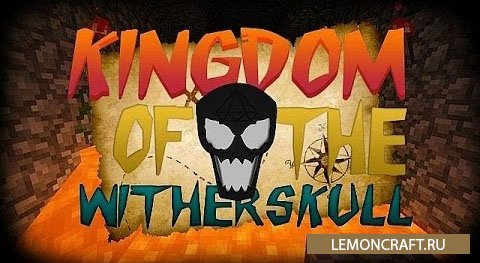 Карта на прохождения по мотивам фильма Kingdom of the Wither Skull [1.8.9] [1.8]