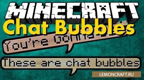 Мод на красивый диалог и чат Chat Bubbles [1.9] [1.8] [1.7.10]