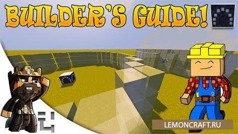 Мод для строительства Builder's Guides [1.9] [1.8.9] [1.7.10]