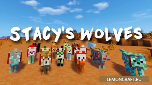 Мод на забавных волков Stacy's Wolves [1.7.10]