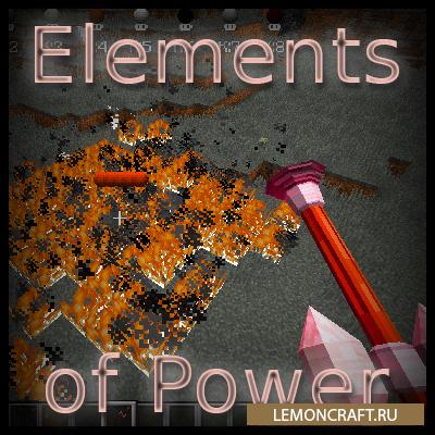 Мод на новую магию Elements of Power [1.9] [1.8.9]