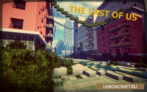 Карта на прохождения и выживание The Last Of Us [1.9.4] [1.9]