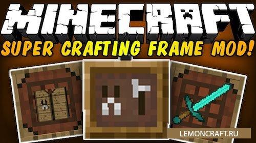 Мод для быстро крафта Super Crafting Frame [1.9] [1.7.10]