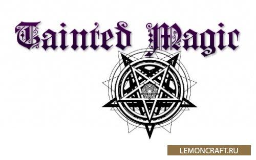 Аддон для таума Tainted Magic [1.7.10]