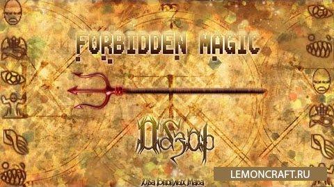 Аддон для таума Forbidden Magic [1.7.10]  [1.6.4]