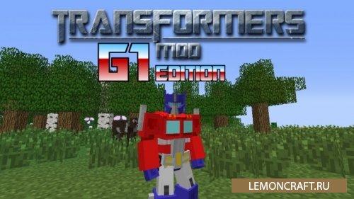 Мод на броню Оптимуса Прайма Transformers Mod: G1 Edition [1.7.10]