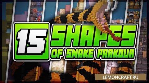 Красивая паркур-карта 15 Shapes Of Snakes 2 [1.9]