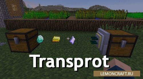 Мод на  новую сортировку ресурсов Transprot [1.9]