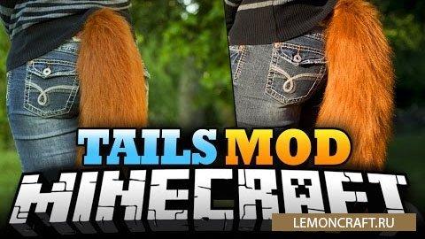 Мод на хвосты Tails [1.9] [1.8.9] [1.7.10]
