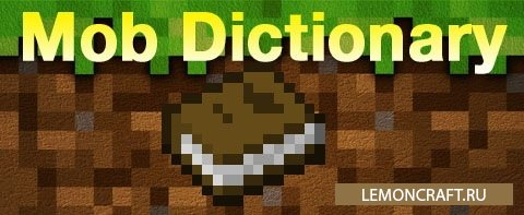 Мод на книжку о мобах Mob Dictionary [1.9] [1.7.10]