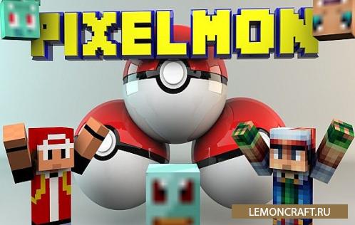 Сервер Pixelmon на Minecraft проекте LemonCraft.