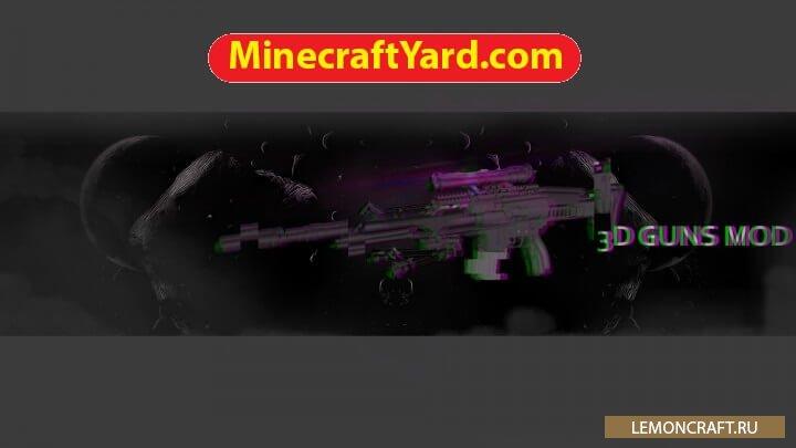 скачать мод на майнкрафт 1 9 на оружие 3д - фото 10