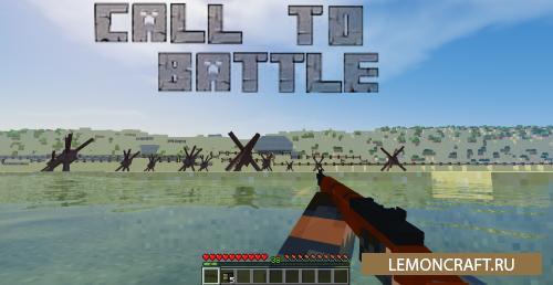 Мод на оружие 2-ой мировой войны Call to Battle [1.7.10]
