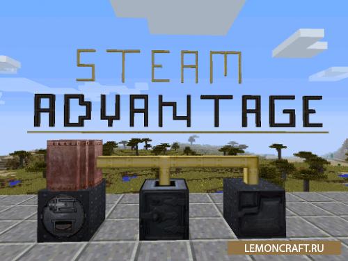Новый аддон Steam Advantage [1.10.2] [1.9.4] [1.8.9]