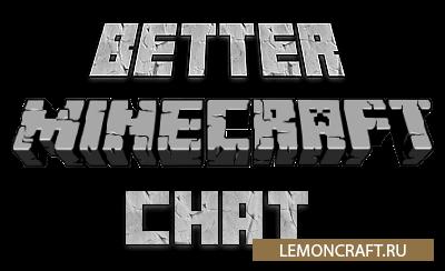 Мод на красивый и удобны чат BetterMinecraftChat [1.10.2] [1.9.4] [1.9]