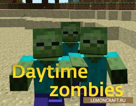 Мод на зомби в дневное время Daytime zombies [1.10.2]