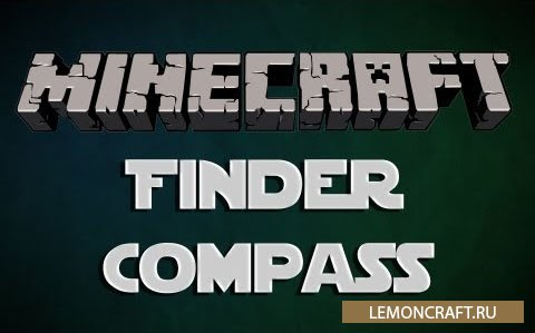 Мод для путешественников Finder Compass [1.10.2] [1.9.4]