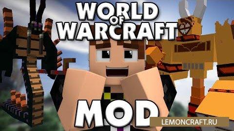 Мод по мотивам известной MMORPG World of Warcraft [1.7.10]