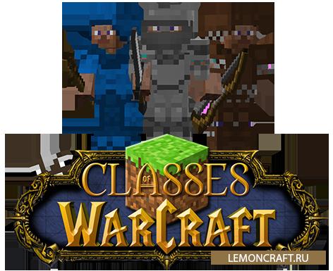 Мод на класcы из WoW Classes of Warcraft [1.7.10]