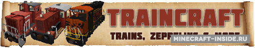 Мод на поезда Traincraft [1.7.10]