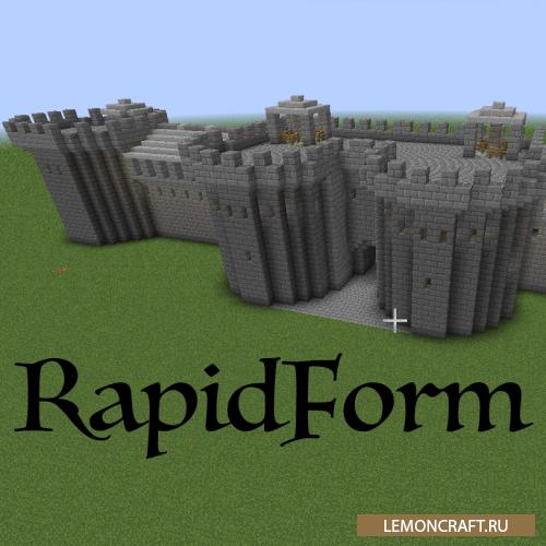 Мод на крепость RapidForm [1.10.2] [1.9.4] [1.8.9]