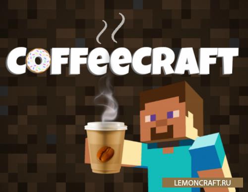 Мод на кофе Juju's CoffeeCraft [1.7.10]