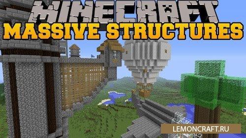 Мод на постройки Instant Massive Structures [1.10.2] [1.9]