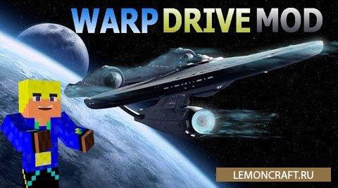 Мод на космические корабли Warp Drive [1.7.10]