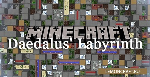 Мод на лабиринт  Daedalus' Labyrinth [1.10.2]