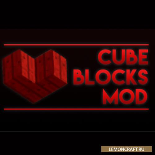 Мод на декорации  Cube Blocks [1.9]