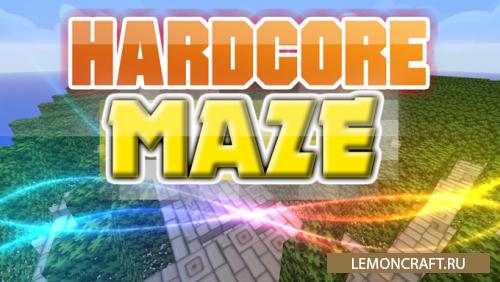 Карта на лабиринт Hardcore MAZE [1.10.2] [1.9.4]