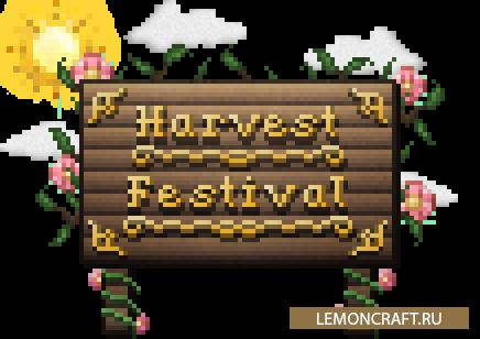 Мод на фермерство Harvest Festival [1.10.2]
