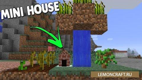 Команда на дом в один блок Mini-Houses [1.10.2]