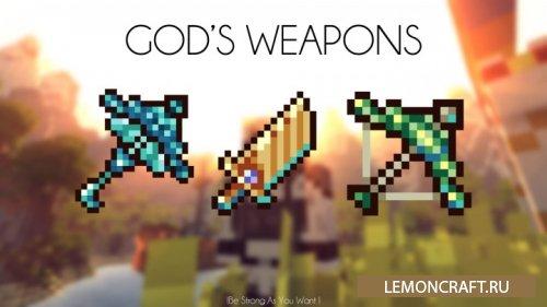 Мод на оружия мифических богов God's Weapons [1.10.2] [1.9.4]