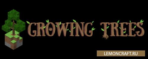 Мод на реалистичные деревья Growing Trees [1.7.10]