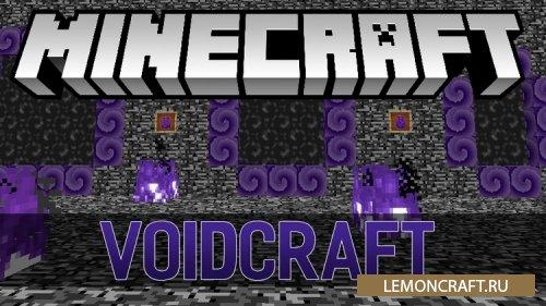 Мод на мир пустоты VoidCraft [1.11.2] [1.10.2]