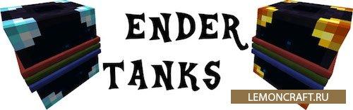 Мод на емкости для жидкостей Ender Tanks [1.12.2] [1.11.2] [1.10.2] [1.7.10]
