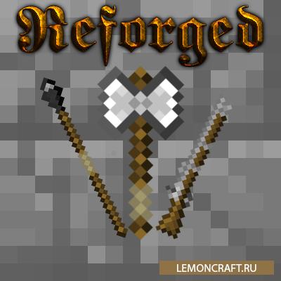 Мод на новое оружие Reforged [1.12.2] [1.11.2] [1.10.2] [1.9.4]