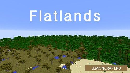 Мод на плоские биомы Flatlands [1.12.2] [1.11.2] [1.10.2]