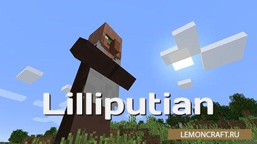 Мод на изменение размера мобов Lilliputian [1.12.2]