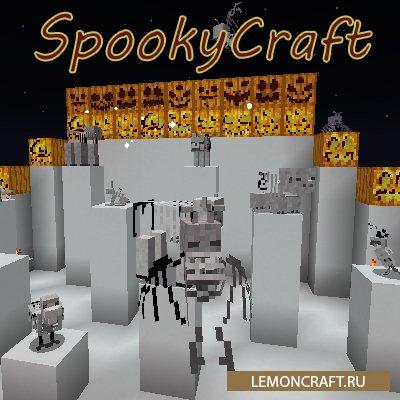 Мод на добавление атмосферы хэллоуина SpookyCraft [1.12.2]