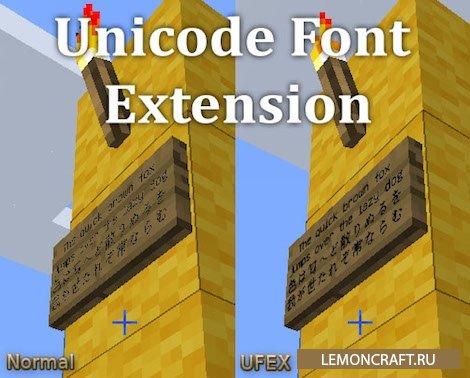 Мод на новые шрифты Unicode Font Extension [1.12.2] [1.11.2] [1.10.2]